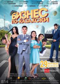 Смотреть Бизнес по-казахски онлайн на Кинопод бесплатно