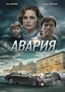 Смотреть фильм Авария онлайн на Кинопод бесплатно