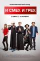 Смотреть фильм И смех и грех онлайн на Кинопод бесплатно