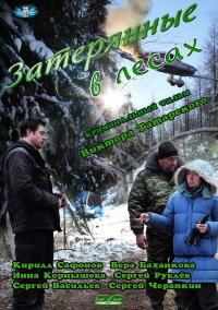 Смотреть Затерянные в лесах онлайн на Кинопод бесплатно