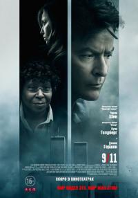 Смотреть 9/11 онлайн на Кинопод бесплатно
